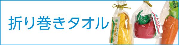 折り巻きタオル