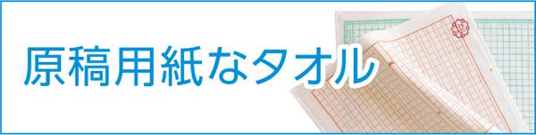 原稿用紙・工作用紙タオル
