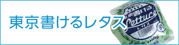 東京書けるレタス